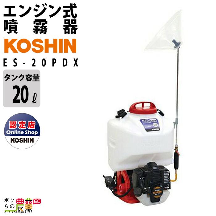送料無料 工進 KOSHIN 高圧 エンジン 噴霧器 ES-20PDX 高圧タイプ 20Lタンク 背負い式 2ストエンジン 自動 動噴 動力噴霧器 噴霧機 防除 除草剤 農薬 散布 噴射機 菜園 園芸 ガーデニング 庭