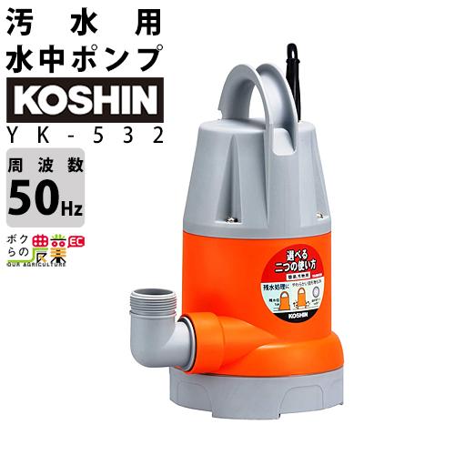 工進 KOSHIN 水中ポンプ 汚水用 電動 100V ウォーターポンプ YK-532 50HZ 東日本対応  最大吐出量140L/分 全揚程7.5m コンパクト モーターポンプ 給水ポンプ 吸水 排水 散水 灌水 散水