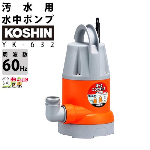 工進 KOSHIN 水中ポンプ 汚水用 電動 100V ウォーターポンプ YK-632 60HZ 西日本対応 最大吐出量140L/分 全揚程7.5m コンパクト モーターポンプ 給水ポンプ 吸水 排水 散水 灌水 散水