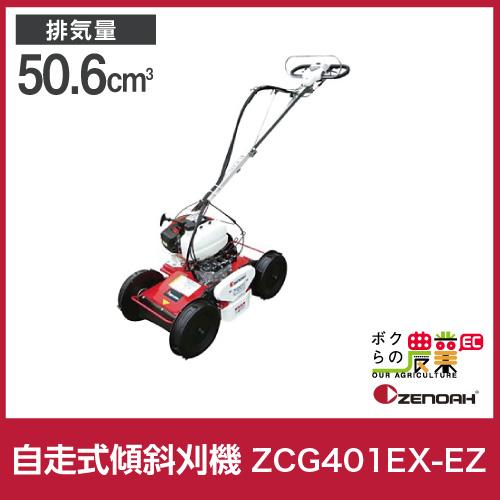 生産終了 ゼノア 自走式傾斜刈機 ZGC401EX-EZ
