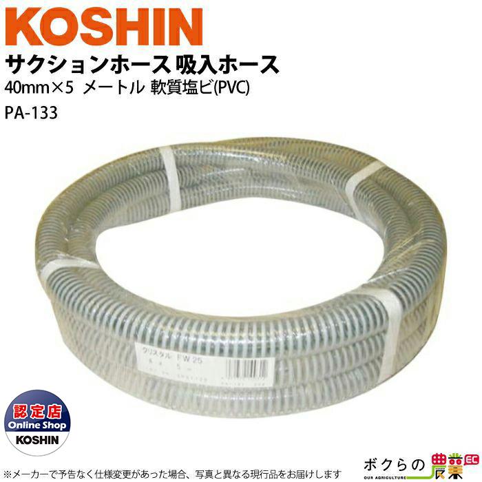 工進 KOSHIN 吸水ホース 内径40mm×長さ5m PA-133 吸入ホース サクションホース カット物 軟質塩ビ PVC 製 エンジンポンプ モーターポンプ オプションパーツ