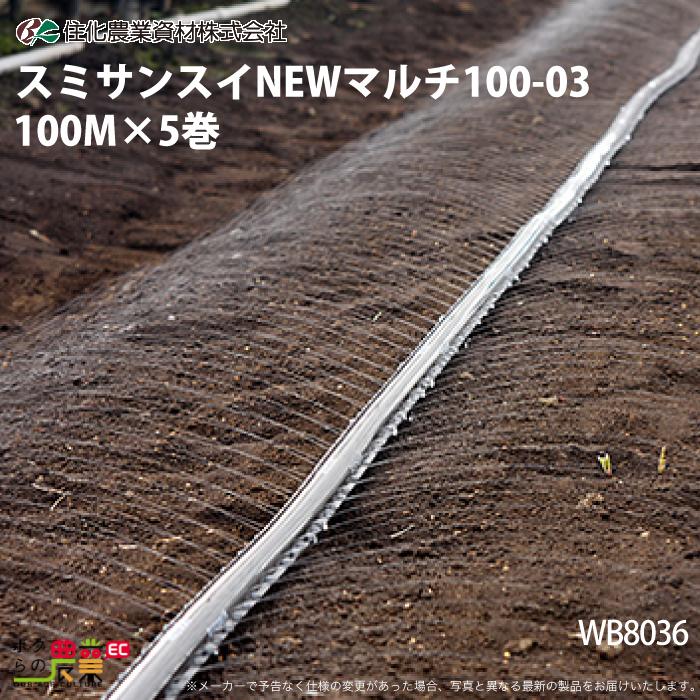 200m巻 スミサンスイNEWマルチ100−3 住化農業資材 5本セット