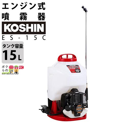 送料無料 工進 KOSHIN エンジン 噴霧器 自動 動噴 動力噴霧器 ES-15C 背負い式 15Lタンク 2ストエンジン