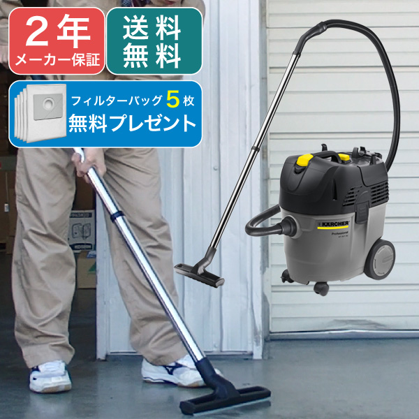 送料無料 ケルヒャー KAERCHER 業務用掃除機 乾湿両用クリーナー NT35/1AP フィルターバッグ5枚入り 1.184-508.0+6.907-478.0