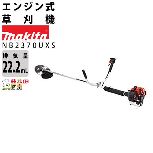 送料無料 マキタ makita エンジン式 刈払機 草刈機 NB2370UXS 肩掛け式 Uハンドル 21ccクラス 2サイクル 排気量22.2cc 重量4.5kg ラビット農業機械 Rabbit 農業
