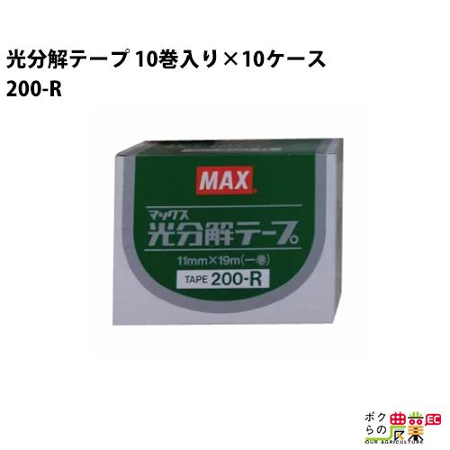 マックス 光分解テープ 10巻入り×10ケース(100巻) 200-R