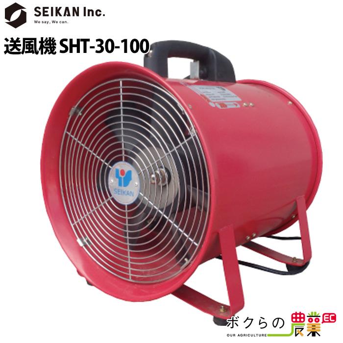 セイカン工業 送風機 業務用 AC100V / SHT-30-100 / ポータブルファン 送排風機 換気扇 / 羽根径300mm 50/60Hz兼用 最大風量:65m3 / ファン 排風機 換気扇 エアダスト 工場 ガレージ 車庫 換気 排気