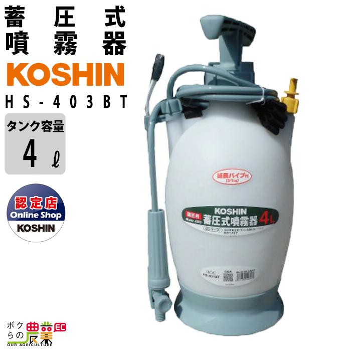 工進 KOSHIN 噴霧器 手動式 蓄圧式 手動 HS-403BT 4Lタンク ミスターオート 肩掛式