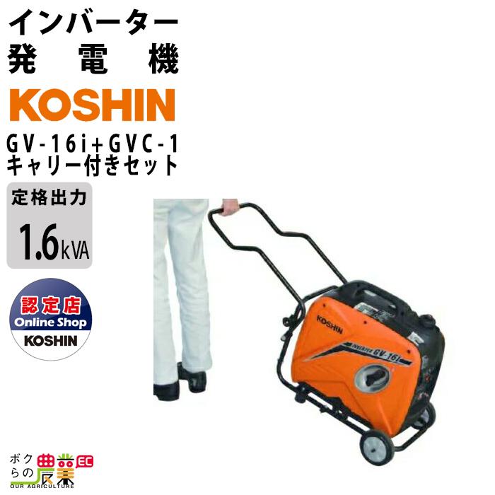 送料無料 工進 KOSHIN インバーター発電機 GV-16i+専用キャリー GVC-1 セット