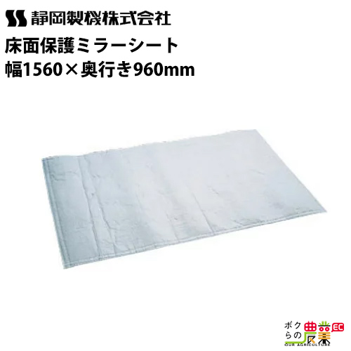 静岡精機 灯油ヒーター用 床面保護ミラーシート