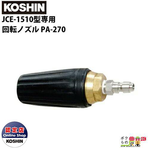 工進 高圧洗浄機JCE-1510専用 回転ノズル PA-270