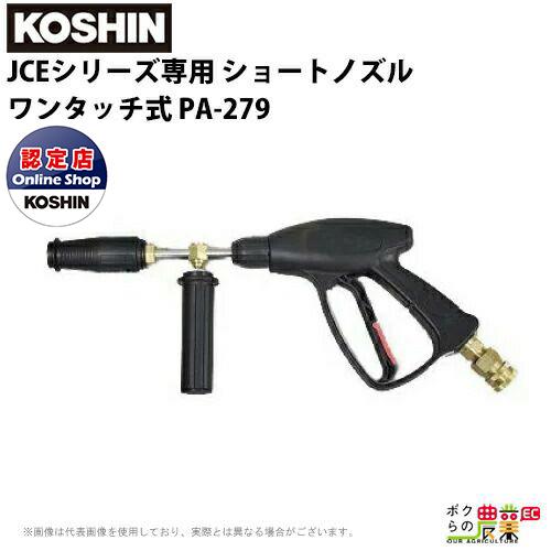 工進 JCEシリーズ専用 ショートノズル ワンタッチ式 PA-279