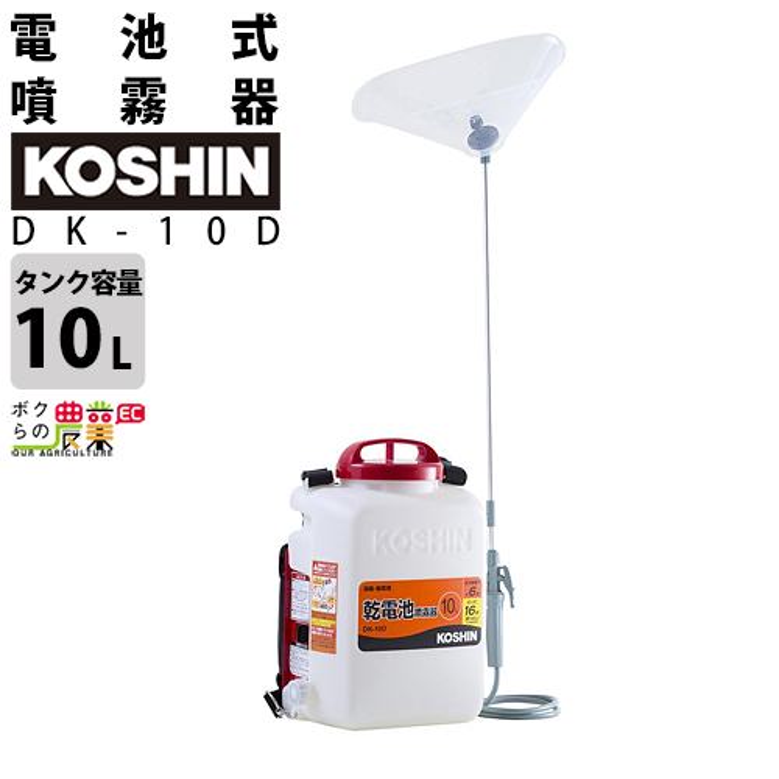工進/KOSHIN 噴霧器 電池式 乾電池 / DK-10D / 10Lタンク 最高圧力0.27MPa / 消毒 除草剤専用 / ダイヤフラムポンプ 電動 電池 電気 背負い式 低圧タイプ 小型 / 噴霧機 散布 噴射 散布機 噴射機