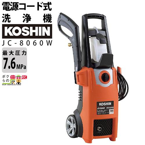 工進 KOSHIN 電動式 高圧洗浄機60Hz JC-8060W 水道直結 自吸1mOK 重量14.2kg