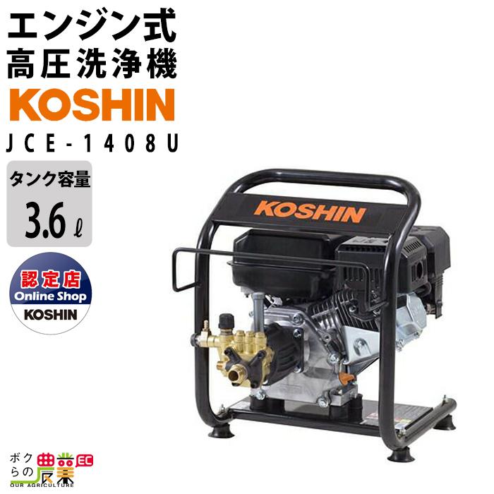 送料無料 工進 KOSHIN 空冷エンジン式 高圧洗浄機 高圧140kg 6Hp JCE-1408U ガソリン3.6L 4サイクル 重量25.0kg