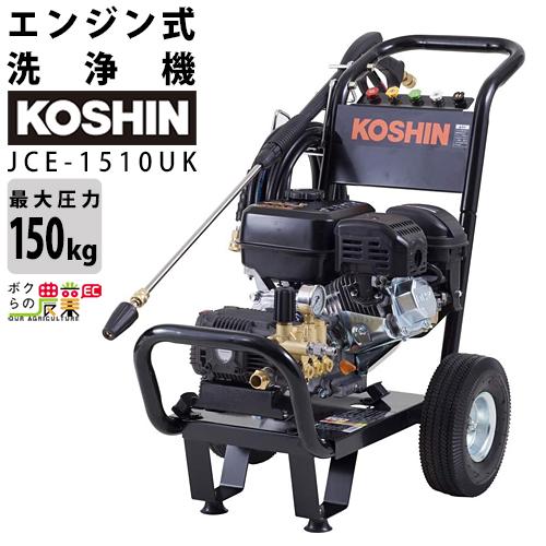送料無料 工進 KOSHIN 空冷エンジン式 高圧洗浄機 JCE-1510UK 高圧150kg 6Hp ガソリン3.6L 4サイクル 重量34.5kg キャリータイプ