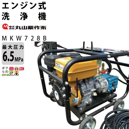 送料無料 丸山製作所 高圧洗浄機 MKW728B 316174 据え置き型