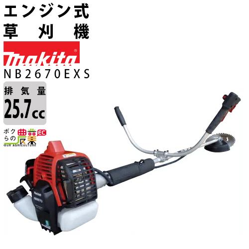 マキタ/makita エンジン式 刈払機 草刈機 / NB2670EXS / 肩掛け式 Uハンドル 26ccクラス / 2サイクル 排気量25.7cc 重量5.1kg / ラビット農業機械 Rabbit