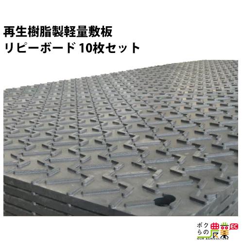 オオハシ(セイカン)再生樹脂製軽量敷板リピーボード10枚セット