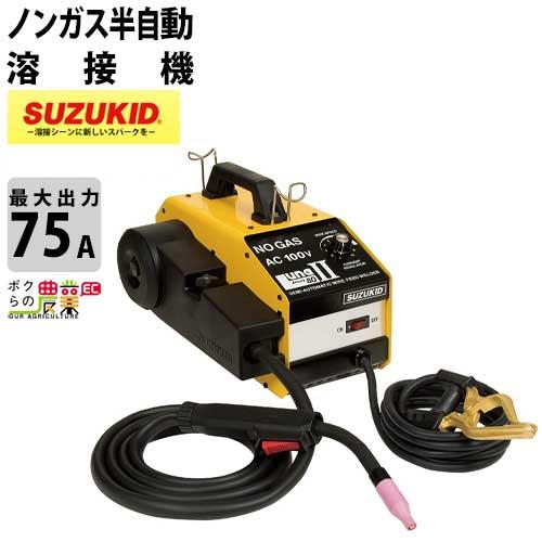 送料無料 スター電器 SUZUKID ノンガス直流半自動溶接機 アーキュリー80ルナ SAY-80L2+軟鋼ワイヤ1本おまけつき