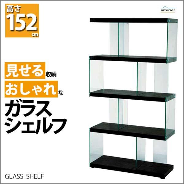 グラスシェルフ s型ラック 4段 高さ152cm オープンシェルフ リビング ディスプレイ スタイリッシュ ガラス ジグザグ 棚 ラック モダン 整理棚 ブラック IS-684BK