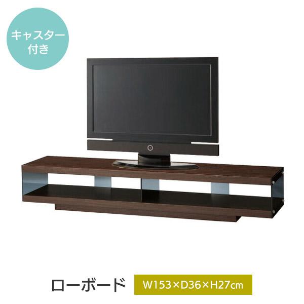 ローボード 幅153cm キャスター付き テレビ台 tv台 テレビボード ラック 収納 スタイリッシュ SO-1150BR