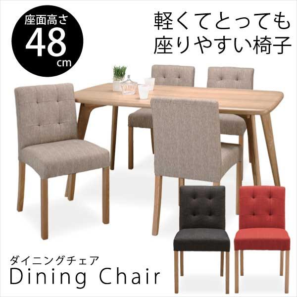 チェア 座面高さ48cm ダイニングチェア チェアー 椅子 いす 布張 ファブリック 食卓 リビング 木製 天然木 軽い 軽量 座り心地 抜群 クッション 北欧 CL-812CBE/CL-812CBR/CL-812CRD