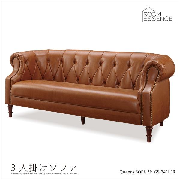 ソファ 3人掛け レザーソファ ソファー sofa 椅子 チェア ソフトレザー 合成皮革 革張り リビング デザイン GS-241LBR