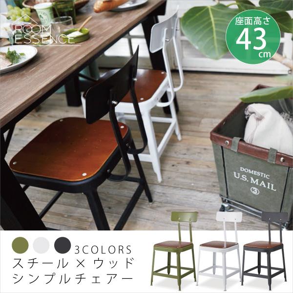チェア 座面高さ43cm 椅子 いす チェアー ダイニングチェア 背もたれ インテリア リビング テラス ガーデン 庭 スチール ウッド HC-557