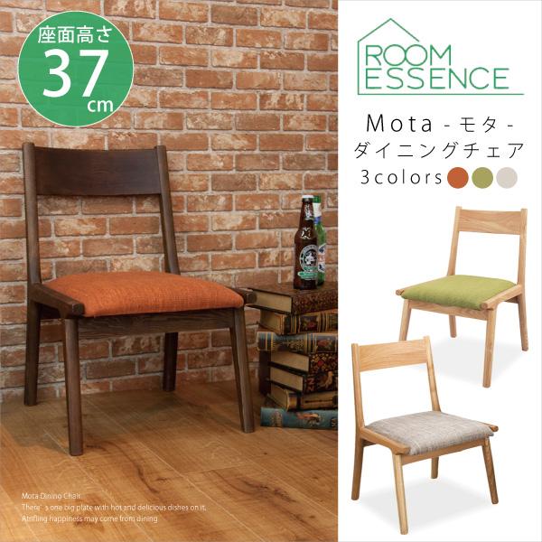 モタ ダイニングチェア 広め座面 かわいい おしゃれ 椅子 いす 布張り 木製 アッシュ 木製 天然木 チェアー リビング 座り心地 人気 北欧風 シンプル デザイン 食卓 グリーン ブラウン ナチュラル HOC-331GR / HOC-331BR / HOC-331NA