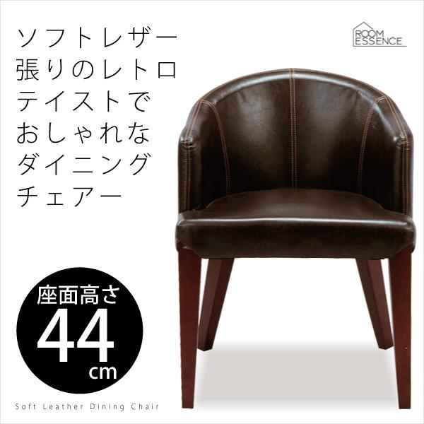 ダイニングチェア 座面高さ44cm 食卓椅子 いす チェアー チェア ソフトレザー レザー 合成皮革 リビング カフェ 北欧 モダン レトロ アンティーク おしゃれ ダークブラウン HOC-55DBR
