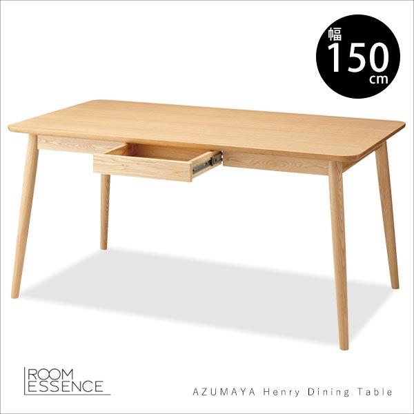 ダイニングテーブル 幅150cm テーブル 机 おしゃれ 引き出し 食卓 収納 天然木 木製 アッシュ ナチュラル 北欧 HOT-540NA