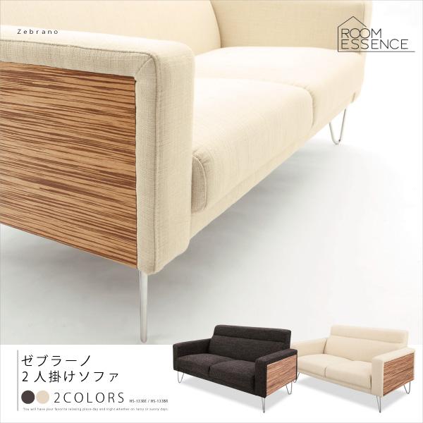 ソファ 2人掛け 幅140cm ソファー 布張り 布地 椅子 いす リビング ファブリック シンプル デザイン モダン 北欧 ベージュ ブラウン HS-133BR/HS-133BE