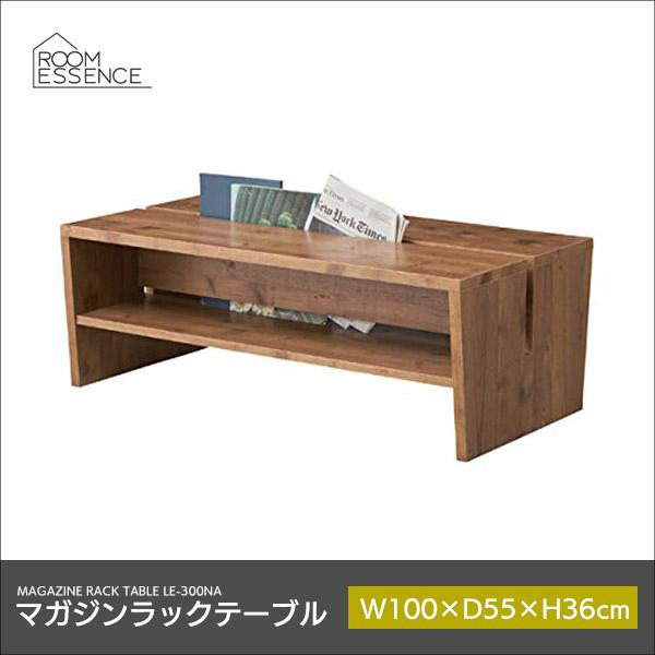 テーブル 幅100cm マガジンラックテーブル ローテーブル リビングテーブル ディスプレイ 雑誌 新聞 収納 シンプル デザイン 北欧 木製 ナチュラル LE-300NA