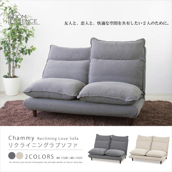 ソファ 2人掛け ソファー チェアー チェア 椅子 いす ハイバック 布張り ファブリック リクライニング ラブ シンプル デザイン おしゃれ ベージュ グレー MS-172