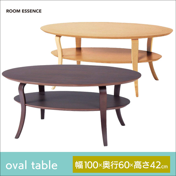 オーバルテーブル 幅100cm センターテーブル ローテーブル テーブル 机 楕円形 天然木 木製 NET-406