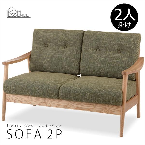 2人掛けソファ ソファー 椅子 いす 幅127cm 2p 布地 木製フレーム リビング カフェ デザイン シンプル おしゃれ 北欧風 グリーン RTO-921GR