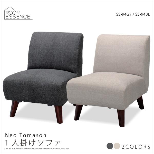ソファ 1人掛け チェアー チェア 椅子 いす ローチェア ロータイプ 布張り ファブリック シンプル デザイン おしゃれ ベージュ グレー SS-94BE/SS-94GY