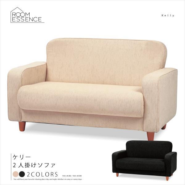 ソファ 2人掛け ソファー 椅子 いす 布張り 布地 リビング ファブリック シンプル デザイン モダン 北欧 ブラック アイボリー YMS-402