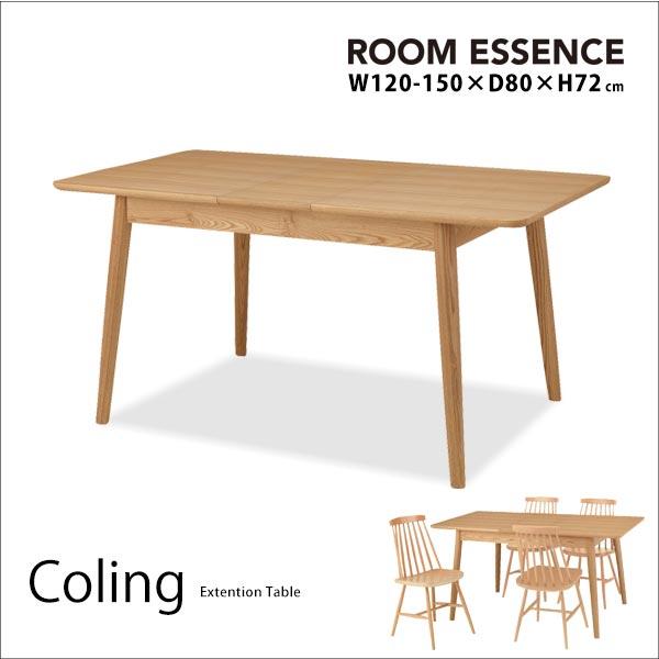 エクステンションテーブル 幅120cm ダイニングテーブル 机 テーブル 伸縮可能 食卓 北欧 天然木 木製 木目 シンプル デザイン おしゃれ ナチュラル HOT-511TNA