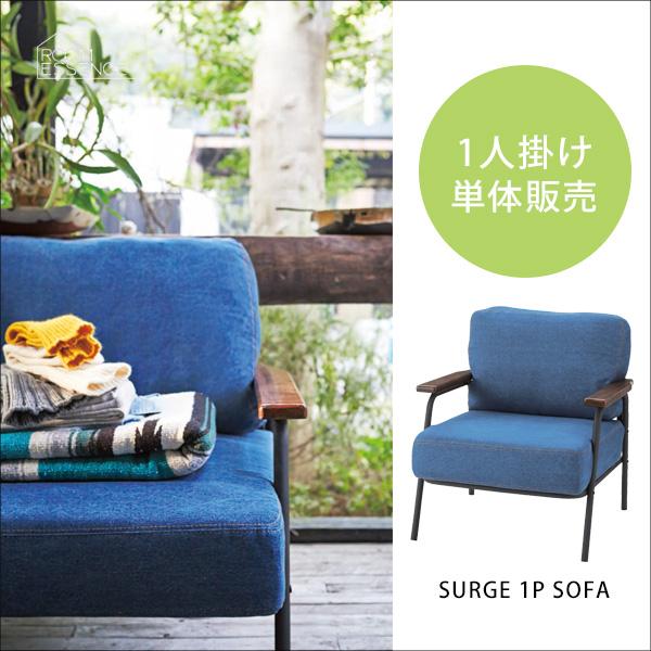 ソファ 1人掛け ジーンズソファ ソファー sofa ダイニングチェア 肘付き 肘置き デニム素材 リビング デザイン 西海岸 カフェ HS-754