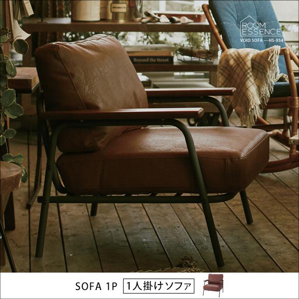 1人掛けソファ レザーソファ ソファー sofa 合成皮革 ソフトレザー リビング デザイン ビンテージ ヴィンテージ レトロ アメリカン HS-954