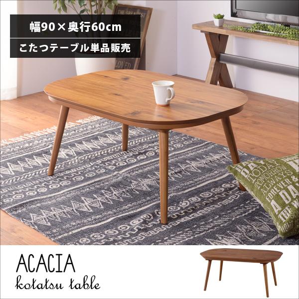 こたつ コタツ こたつテーブル ローテーブル センターテーブル 机 幅90 オールシーズン 北欧 木製 天然木 アカシア シンプル KT-106