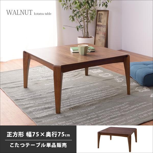 こたつ 幅75cm コタツ こたつテーブル ローテーブル センターテーブル 机 オールシーズン 北欧 木製 天然木 ウォールナット シンプル KT-107