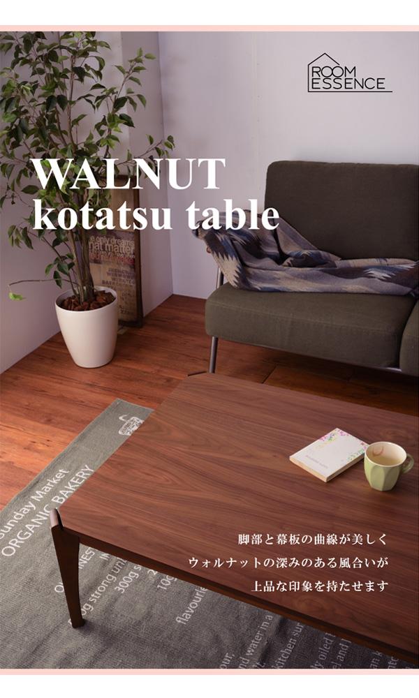 こたつ コタツ こたつテーブル ローテーブル センターテーブル 机 幅105 オールシーズン 北欧 木製 天然木 ウォールナット シンプル KT 108WBerdCxoQE