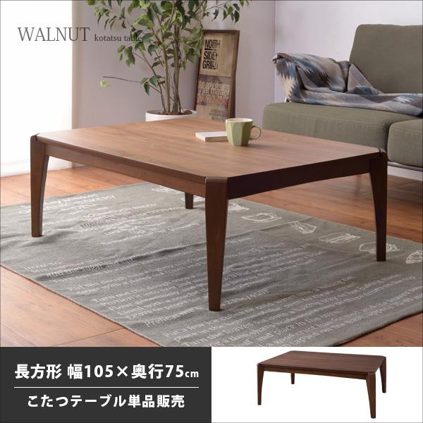 こたつ コタツ こたつテーブル ローテーブル センターテーブル 机 幅105 オールシーズン 北欧 木製 天然木 ウォールナット シンプル KT-108