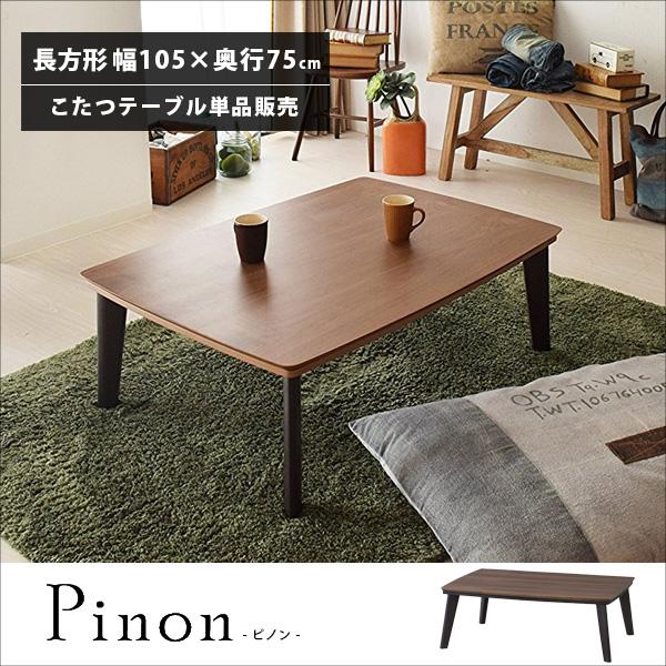 こたつ コタツ こたつテーブル ローテーブル センターテーブル 机 幅105 オールシーズン 北欧 木製 天然木 ウォールナット シンプル ピノン105
