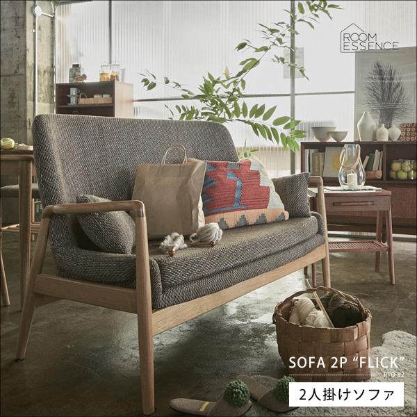 ソファ 2人掛け ソファー sofa ダイニングチェア 食卓椅子 チェア チェアー リビング デザイン レトロ RTO-52