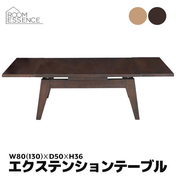 伸張テーブル エクステンションテーブル S ローテーブル リビングテーブル カフェ 机 テーブル シンプル おしゃれ 北欧 天然木 木製 ナチュラル ブラウン CPN-107NA CPN-107BR