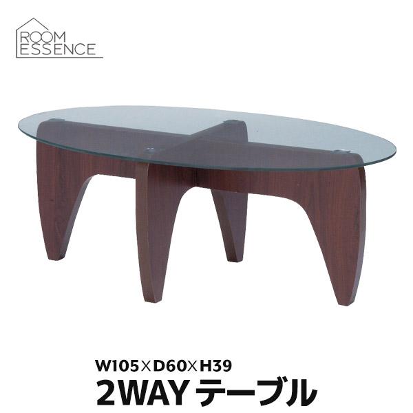 テーブル 幅105cm センターテーブル ローテーブル コーヒーテーブル リビング 8mm強化ガラス オーバル型 北欧 両面使用 モダン 2WAY GGH-361